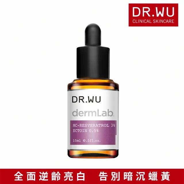 【DR.WU 達爾膚】3%白藜蘆醇亮白修護精華15ML