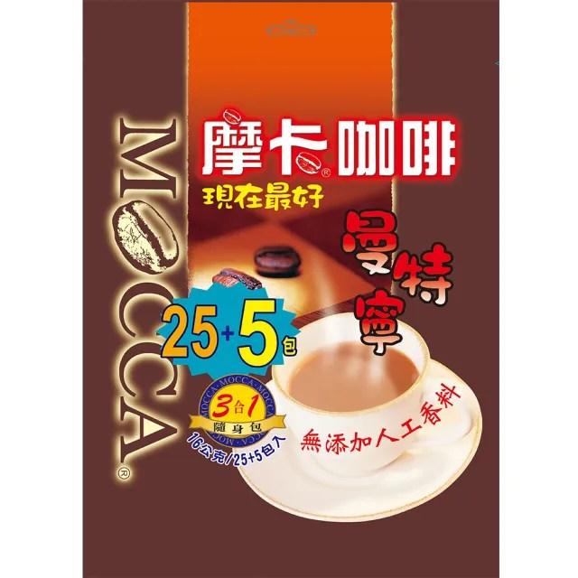 【Mocca 摩卡】曼特寧咖啡x3袋(16g/30包/袋)