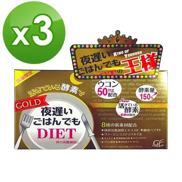 【新谷酵素】夜遲Night Diet熱控孅美酵素錠 王樣黃金版60mg(30包/盒X3)