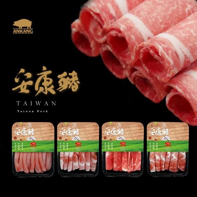 【泰安食品】安康豬優質火鍋片組--共4盒(250g/盒)(梅花1盒+里肌1盒+五花1盒+豬肉1盒)