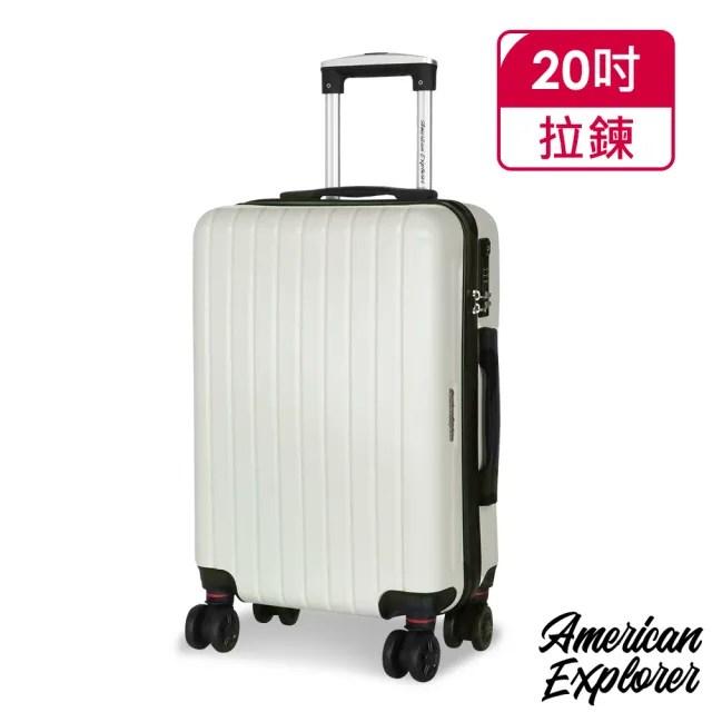 【American Explorer 美國探險家】20吋 登機箱 雙輪 行李箱 PC+ABS材質 旅行箱 霧面 M22質感拉絲(多色任選)