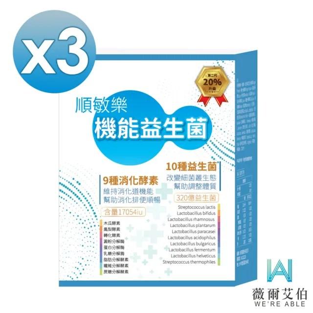 【薇爾艾伯】320億順敏樂益生菌-益生菌首選-3盒組(排便順暢 調整體質)