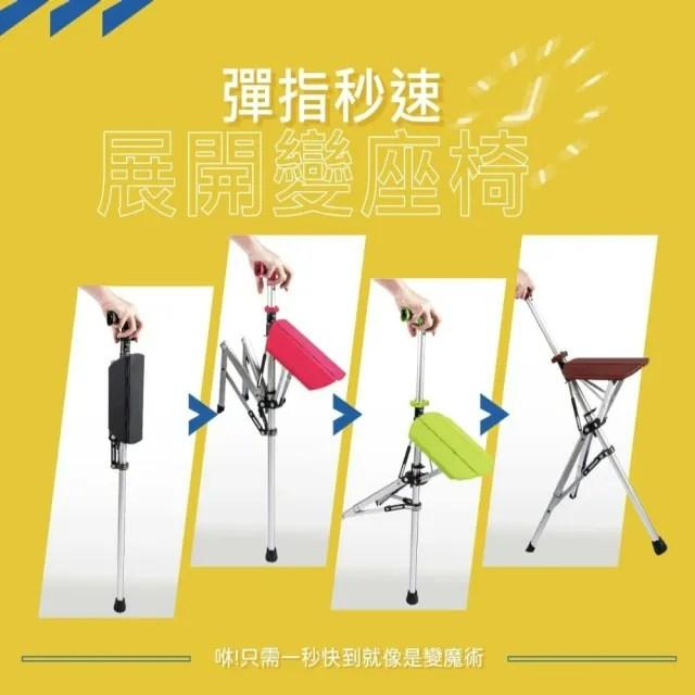 【Ta-Da】泰達椅 自動手杖椅 經典黑(彈指之間 一秒變座椅)