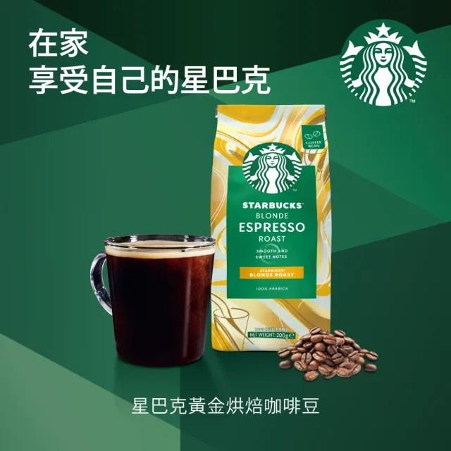 【Starbucks星巴克】黃金烘焙咖啡豆(200g/包)
