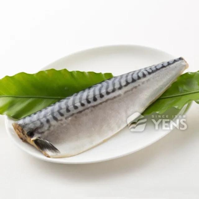 【元家】超厚正挪威萬葉薄鹽鯖魚(10片組)