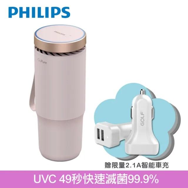 【Philips 飛利浦】PHILIPS 飛利浦多重防護美型車用除菌空氣清淨機GP5613乾燥粉
