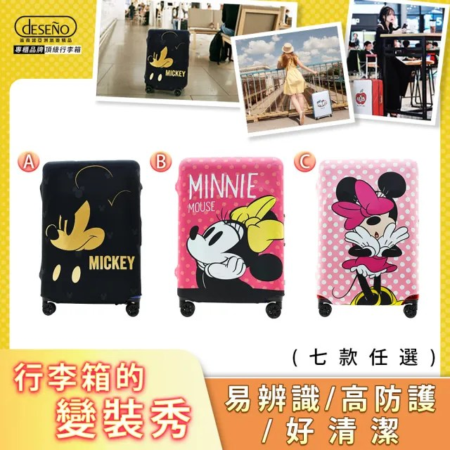 【Deseno】Disney迪士尼 彈性箱套L號-30吋胖胖箱適用(7款任選)