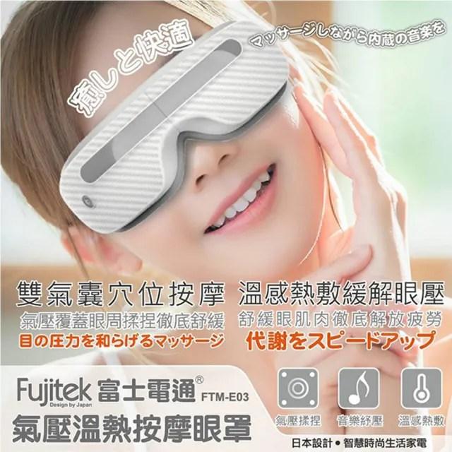 【Fujitek 富士電通】溫熱氣壓式按摩眼罩FTM-E03(通過CE認證歐盟規範FCC美國電器商品認證)