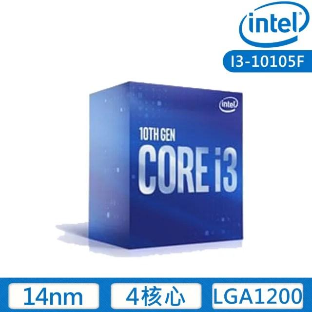 【Intel 英特爾】10代 Core i3-10105F 中央處理器