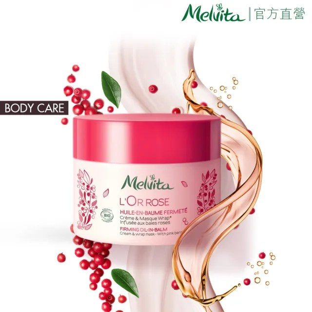 【Melvita 蜜葳特】粉紅胡椒美體霜(170ml)