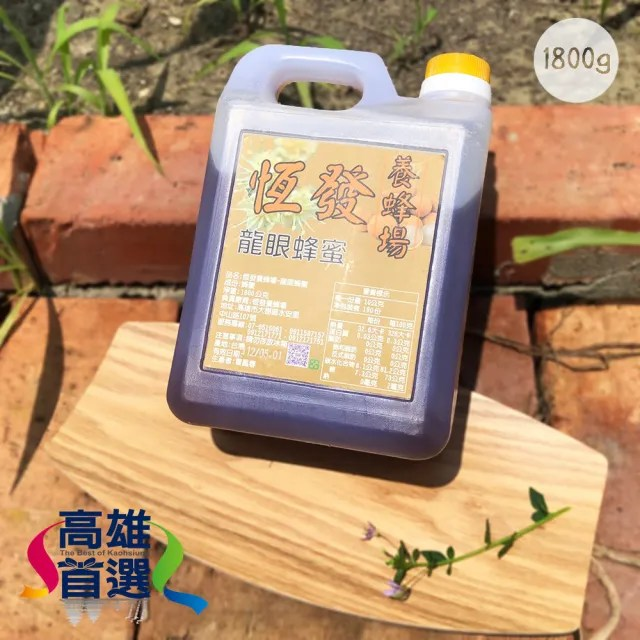 【高雄首選】恆發養蜂場-大崗山龍眼蜂蜜1800g(常年獲獎、大崗山龍眼蜂蜜)