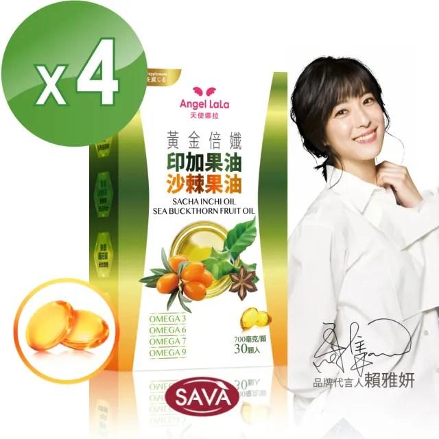 【Angel LaLa 天使娜拉】黃金倍孅印加果油+沙棘果油 楊謹華代言(30顆/盒x4盒)