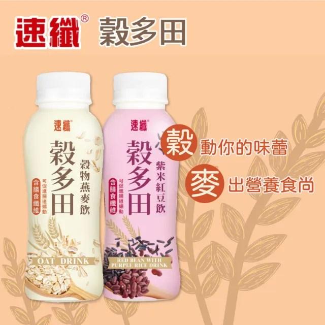 【速纖】穀多田 穀物燕麥飲/紫米紅豆飲 12瓶x3箱(300ml/瓶)