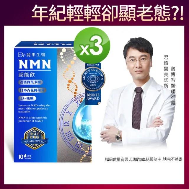 【DV 笛絲薇夢】吳淡如推薦-醇耀妍NMN超能飲-3入-EC(液態小分子-3倍吸收)