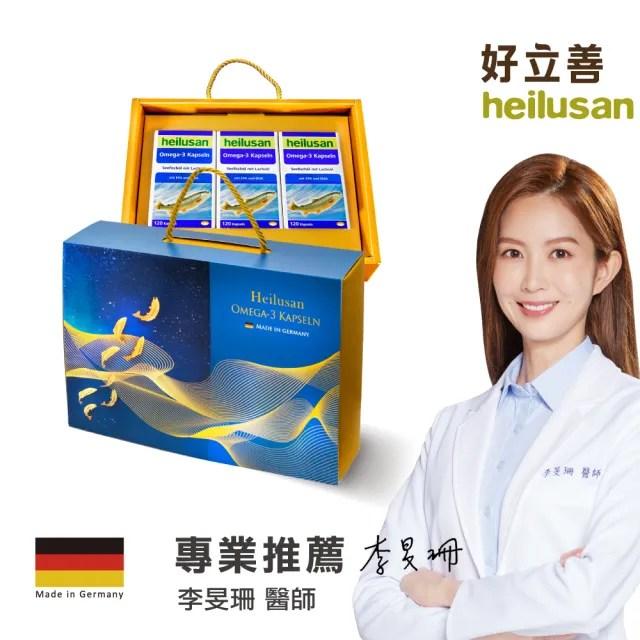 【德國 好立善】純淨深海鮭魚油 3入禮盒組(120粒x3盒)