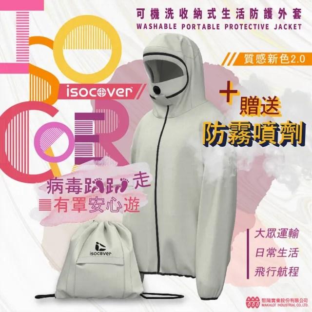 【Isocover】聚陽專利可拆式面罩生活防護外套/可收納/質感新色/乳茶白/L(MIT、專利面罩、抗菌防潑水彈性)