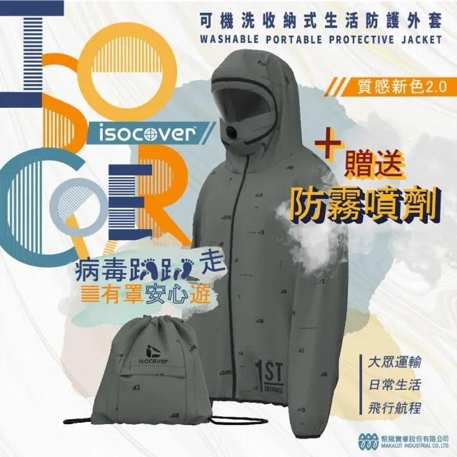 【Isocover】聚陽專利可拆式面罩生活防護外套/可收納/質感新色/莫蘭迪綠(MIT、專利面罩、抗菌防潑水彈性)