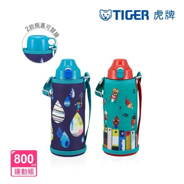 【TIGER虎牌】背帶2way_彈蓋兒童水壺不鏽鋼保溫瓶 800ml(MBR-H08G)