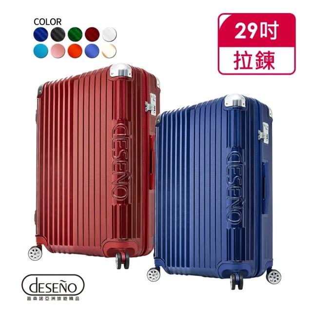【Deseno笛森諾】尊爵傳奇IV-29吋新型防爆拉鍊行李箱(多色任選)
