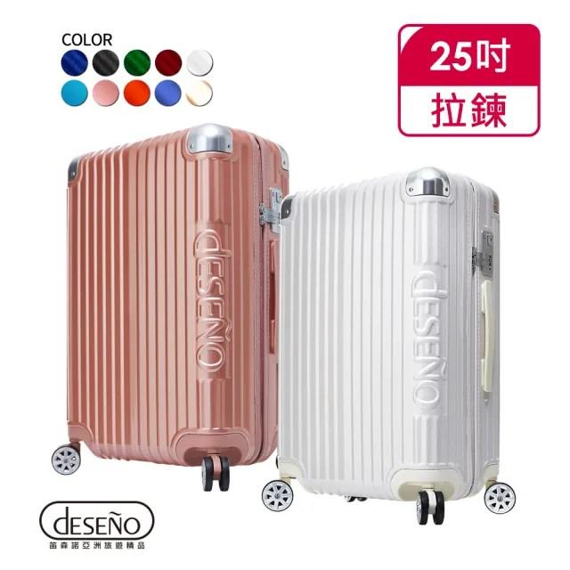 【Deseno笛森諾】尊爵傳奇IV-25吋防爆新型拉鍊行李箱(多色任選)