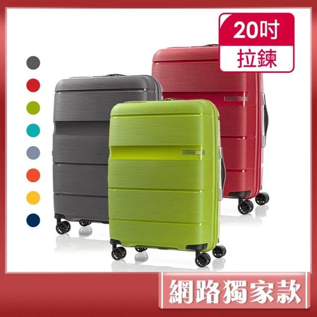 【AT美國旅行者】20吋 Linex防刮耐衝擊硬殼TSA行李箱 多色可選(GH1)