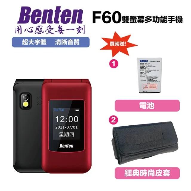 【Benten 奔騰】F60 4G摺疊手機(大全配+原廠腰掛式皮套)