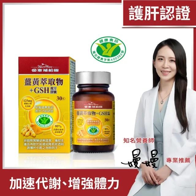 【金車補給園】薑黃萃取物+GSH複方膠囊(30粒)