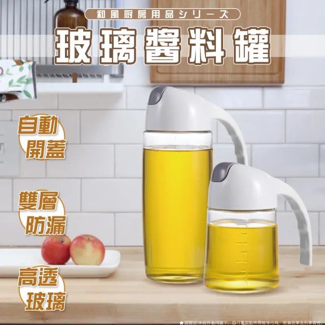 【居家新生活】日式不掛油玻璃倒油壺 買大600ML送小350ML(倒油罐 玻璃油罐 噴油罐 醬油罐 廚房油罐)