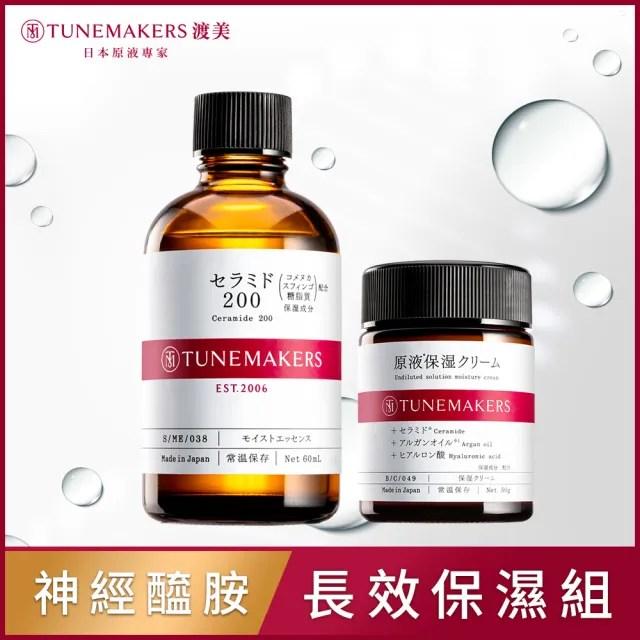 【TUNEMAKERS】長效保濕組(神經醯胺前導原液200+原液保濕乳霜)