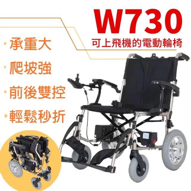 【Suniwin】尚耘國際外出便攜摺疊電動輪椅W730/出國代步/上飛機/抽取式電池/老人代步車/手電兩用輔具