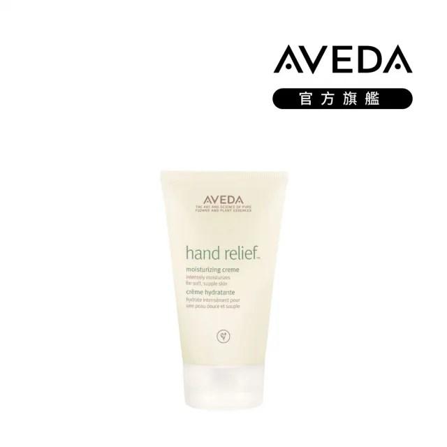 【AVEDA】潤手霜 125ml