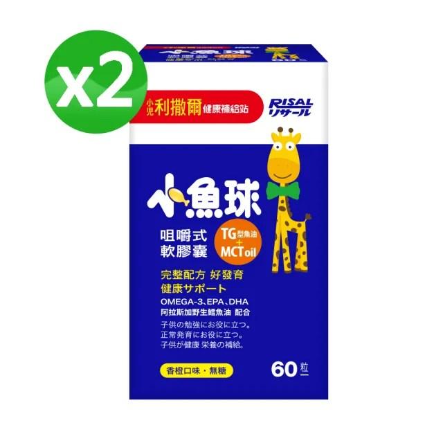 【小兒利撒爾】小魚球 x兩盒組(60粒/瓶 x2)