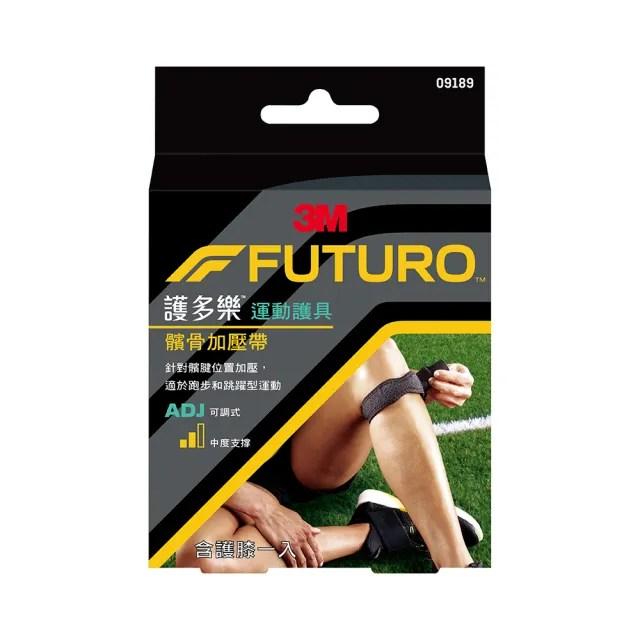 【3M】護多樂 可調式髕骨加壓帶(髕骨加壓帶)/2入組