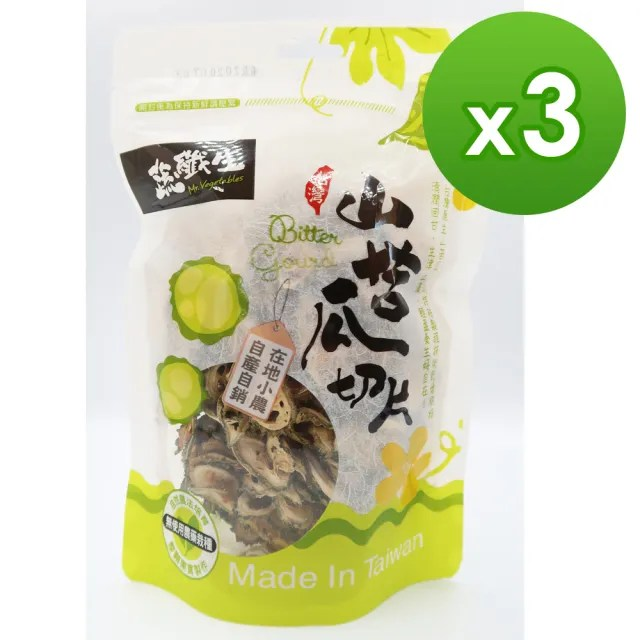 【蔬纖生】山苦瓜切片70g(3包)