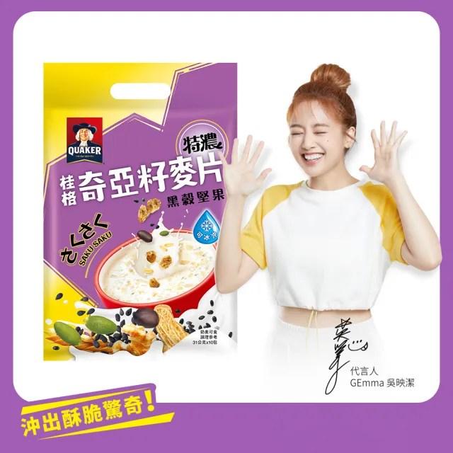 【QUAKER 桂格】奇亞籽麥片-黑穀堅果31g*10包/袋(營養早餐推薦)