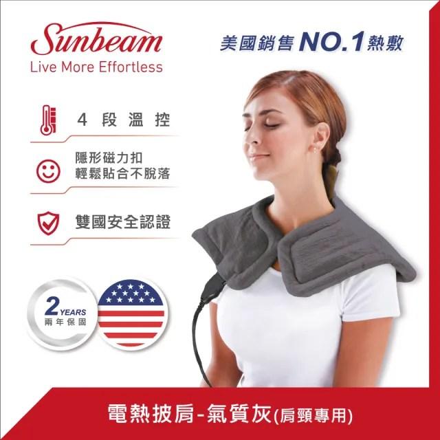 【美國Sunbeam夏繽】電熱披肩-氣質灰(肩頸專用熱敷墊)