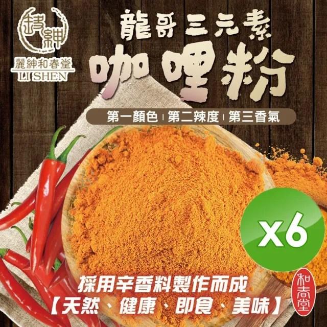 【和春堂】龍哥三元素咖哩粉(70g/包x6包)
