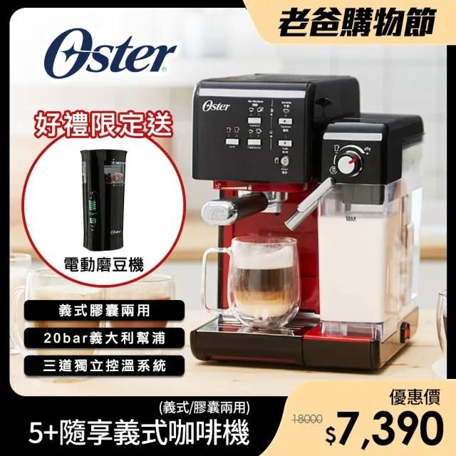 【美國Oster】奶泡大師義式膠囊咖啡機