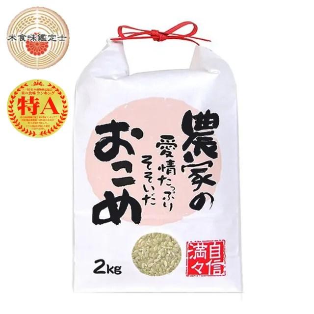 【悅生活】谷穗--特A級 新潟縣高營養補給糙米 100%日本直送/2kg/包(高纖 幫助消化 調整體質)