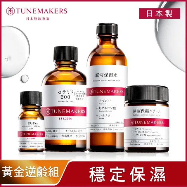 【TUNEMAKERS】黃金逆齡金三角(保濕水+神經醯胺200+ 乳霜+EGF 10ML)