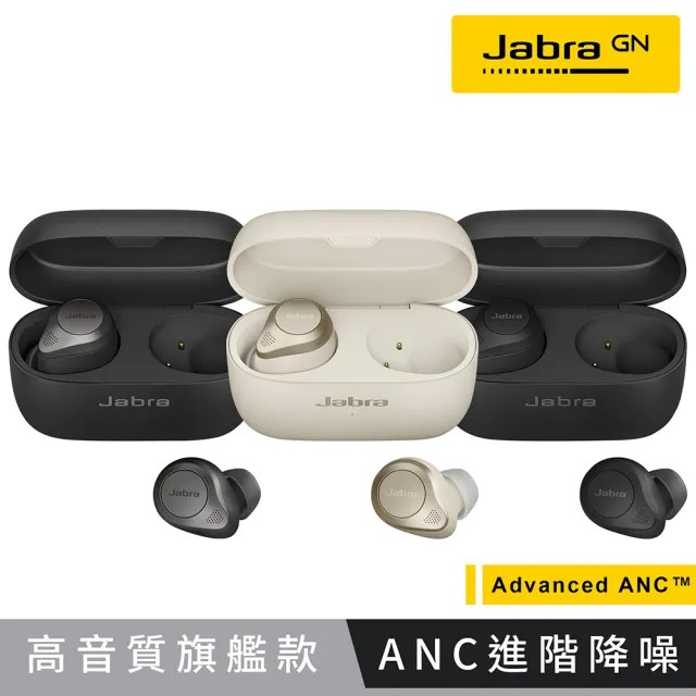 【Jabra】Elite 85t Advanced ANC 降噪真無線耳機(真無線藍牙耳機)