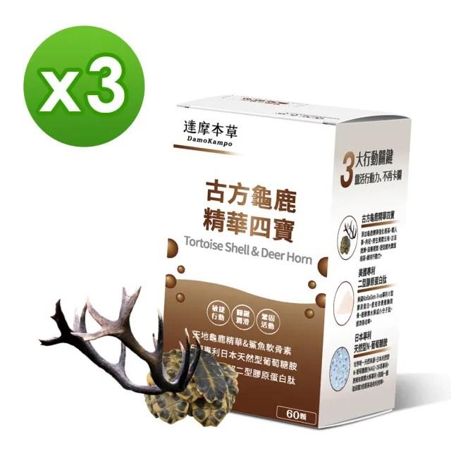 【達摩本草】古方龜鹿關鍵精華四寶x3盒-60顆/盒(專利二型膠原蛋白、靈敏行動力)