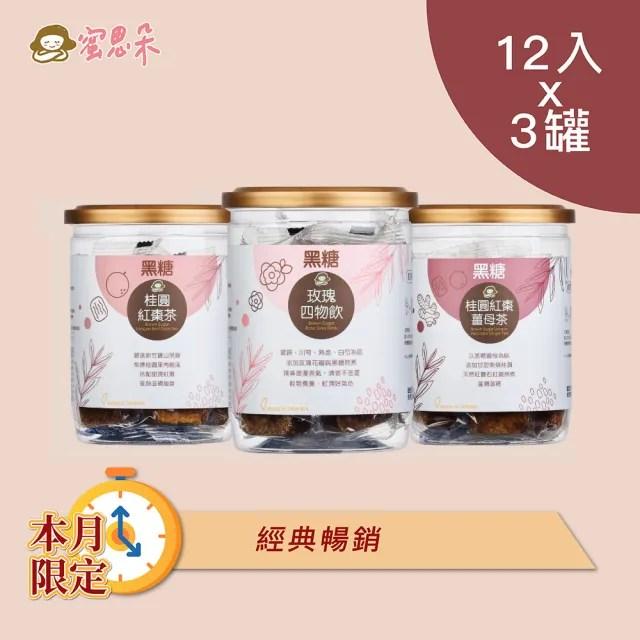 【Medolly 蜜思朵】黑糖茶磚 經典暢銷3罐組 桂圓紅棗薑母/桂圓紅棗/玫瑰四物(17gx12入/罐)