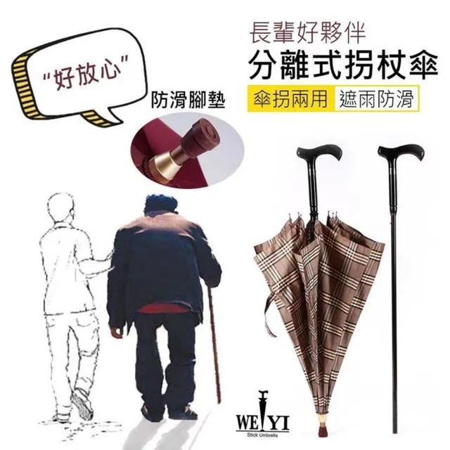 【WEIYI唯一】分離式防風手杖傘(拐杖傘 助行 銀髮族 長輩 止滑 輔助 雨傘 登山傘)