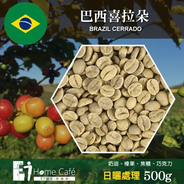 【E7HomeCafe一起烘咖啡】巴西喜拉朵日曬處理咖啡生豆500克(生豆)