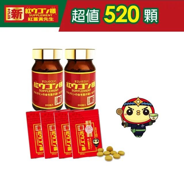 【新紅薑黃先生】加強版200顆x2瓶+30顆x4包(超值520顆)