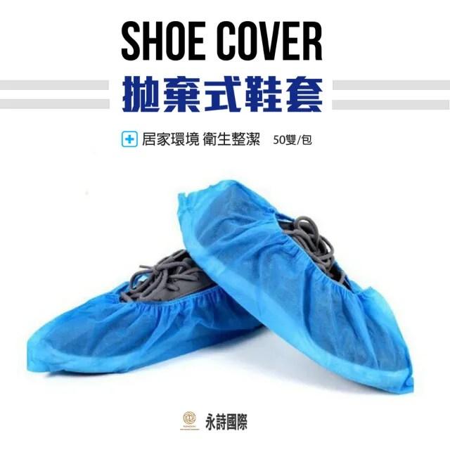 【YS】拋棄式鞋套 無塵室、食品業專用(無塵室專用拋棄式鞋套)