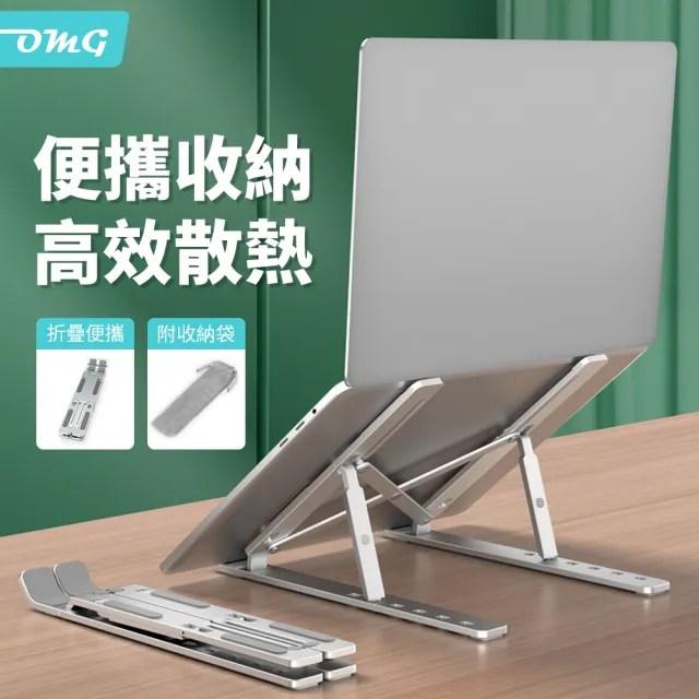 【OMG】N3鋁合金筆電支架 筆記型電腦散熱支架 超輕摺疊支架 六檔調節 散熱架(適用15.6吋內筆記本電腦)