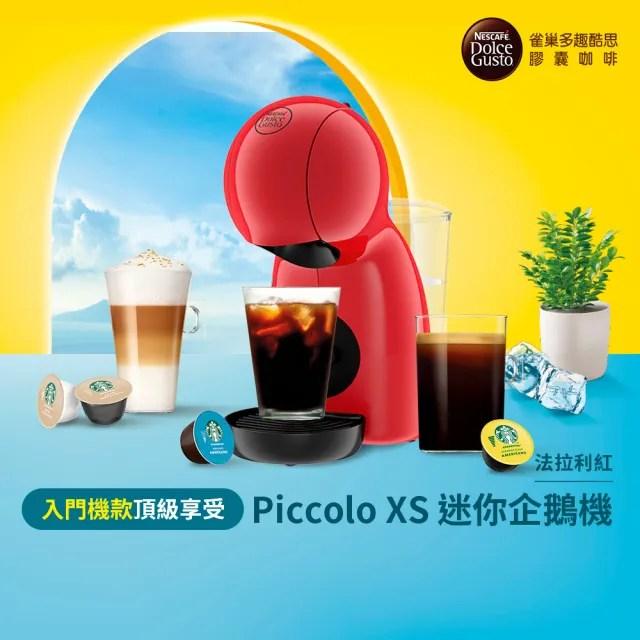 【Nestle 雀巢】多趣酷思膠囊咖啡機 Piccolo XS 法拉利紅