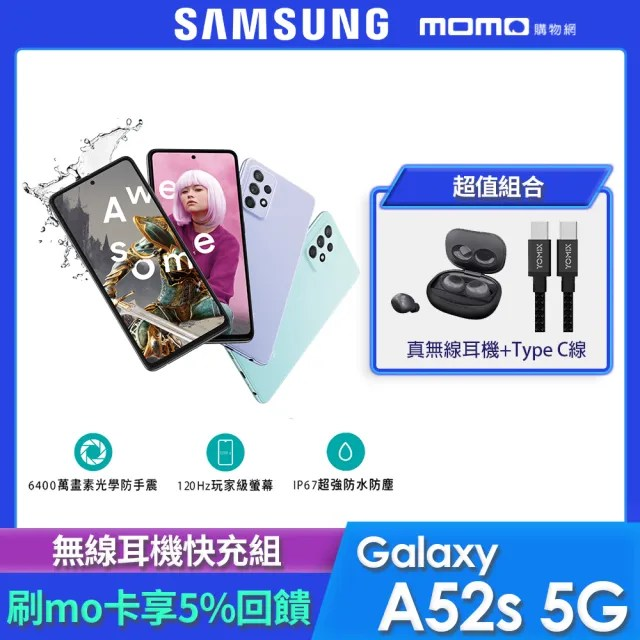真無線耳機快充組【SAMSUNG 三星】Galaxy A52s 5G 6.5吋四鏡頭智慧型手機(6G/128G)